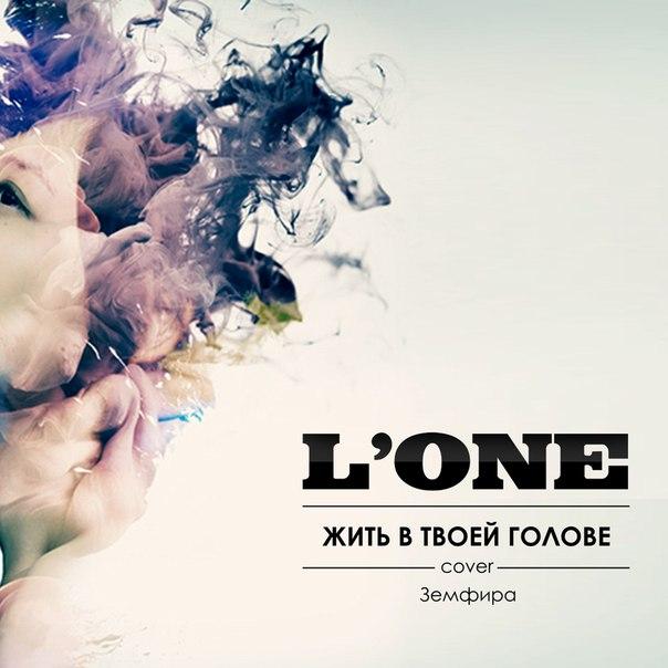 L One альбом скачать торрент - фото 7